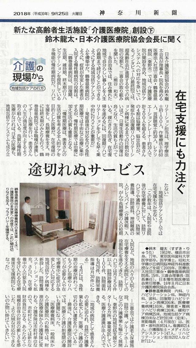 神奈川新聞2018年9月25日掲載
